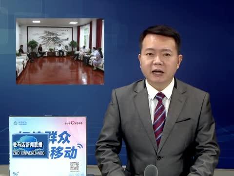 朱是西会见百草集团董事长赵益通一行