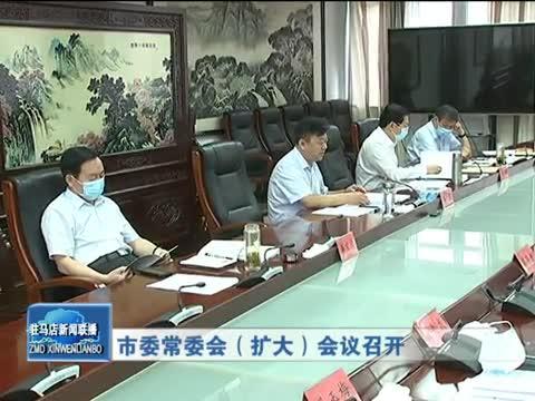 驻马店市委常委会(扩大)会议召开