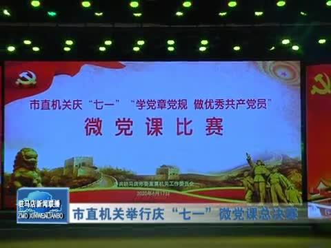 """驻马店市直机关举行庆""""七一""""微党课总决赛"""