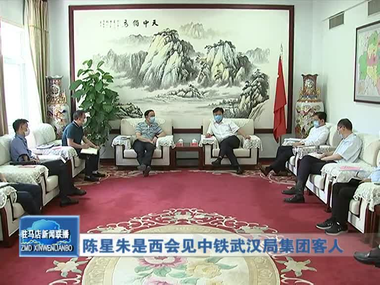 陳星朱是西會見中鐵武漢局集團客人