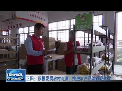 正陽:積極發展農村電商 推進農產品流通現代化