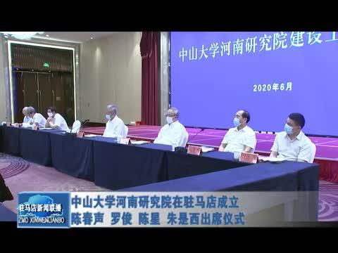 中山大学河南研究院在驻马店成立 陈春生 罗俊 陈星 朱是西出席仪式