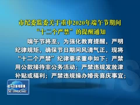"""市纪委监委关于重申2020年端午节期间""""十二个严禁""""的提醒通知"""