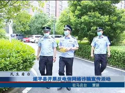 遂平县开展反电信网络诈骗宣传活动