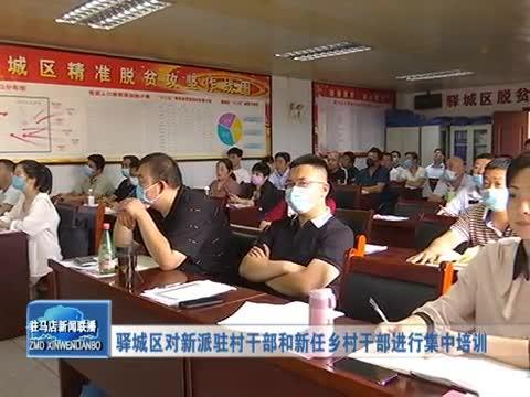 驛城區對新派駐村干部和新任鄉村干部進行集中培訓