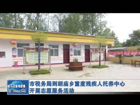 市稅務局到胡廟鄉重度殘疾人托養中心開展志愿服務活動
