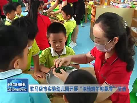 """驻马店市实验幼儿园开展""""浓情端午粽飘香""""活动"""