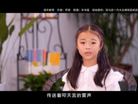 大驿站《经典诵读第200期辛书瑶》
