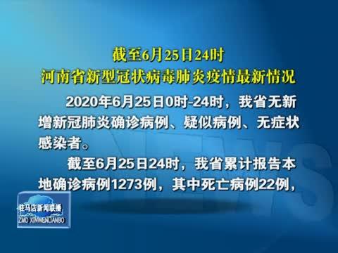 截至6月25日24时 河南省新型冠状病毒肺炎疫情最新情况