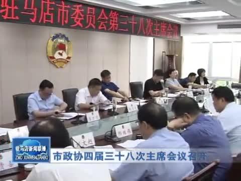 市政协四届三十八次主席会议召开
