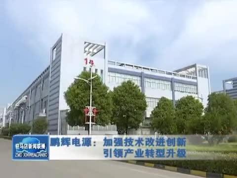 鹏辉电源:加强技术改进创新 引领产业转型升级