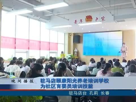 驻马店颐康阳光养老培训学校为社区育婴员培训技能