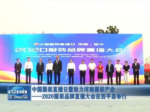 中国服装直播日暨助力河南服装产业--2020服装品牌直播大会在西平县举行