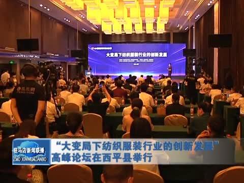 """""""大变局下纺织服装行业的创新发展""""高峰论坛在西平县举行"""