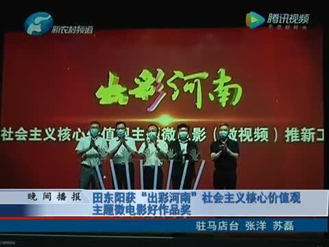 """田东阳获""""出彩河南""""社会主义核心价值观主题微电影好作品奖"""