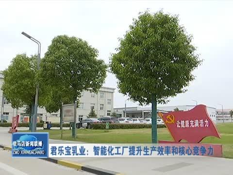 君乐宝乳业:智能化工厂提升生产效率和核心竞争力