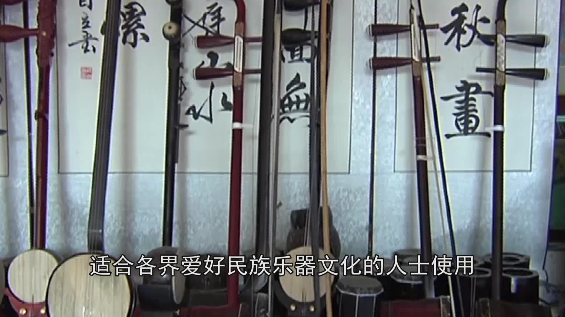 短視頻《非遺文化·匠心傳承》——華藝樂器坊樂器制作技藝