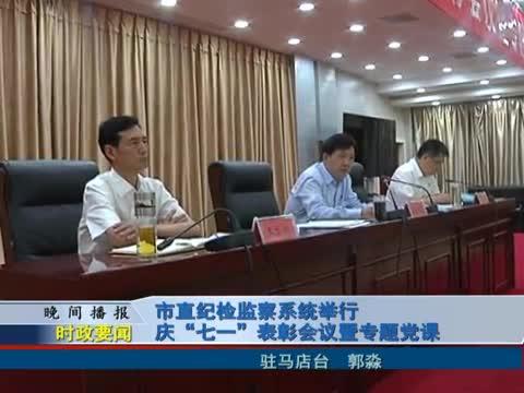 """市直纪检监察系统举行 庆""""七一""""表彰会议暨专题党课"""