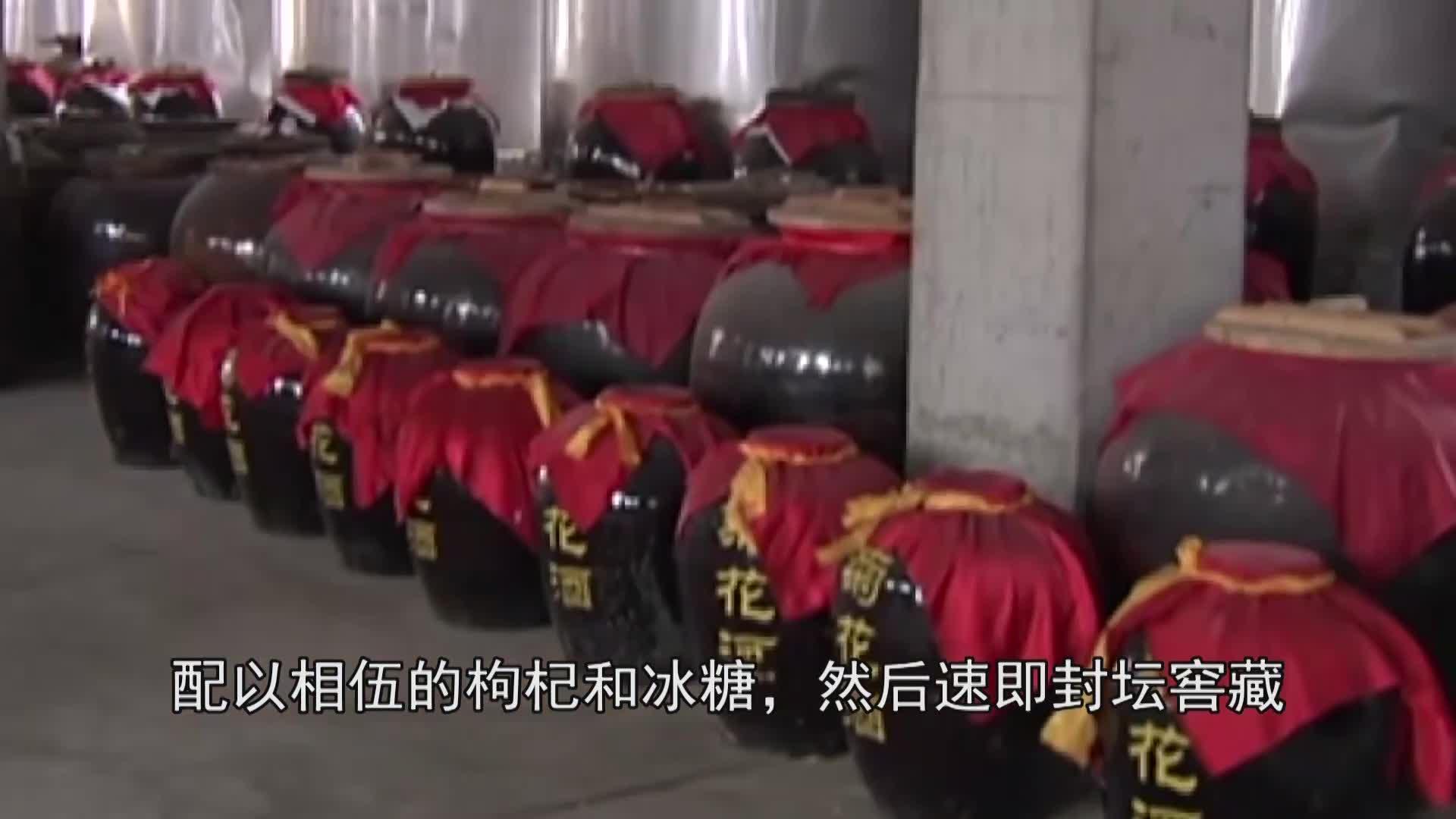 短视频《非遗文化·匠心传承》——重阳菊花酒酿造技艺