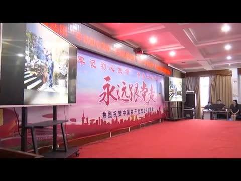 """新蔡县人民法院 西平县税务局 举办活动喜迎""""七一""""建党节"""
