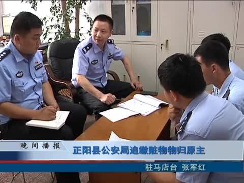 正阳县公安局追缴赃物物归原主