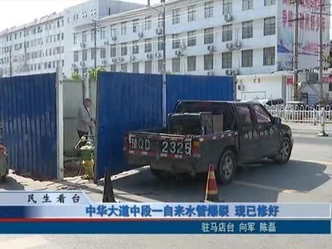 中华大道中段一自来水管爆裂 现已修好