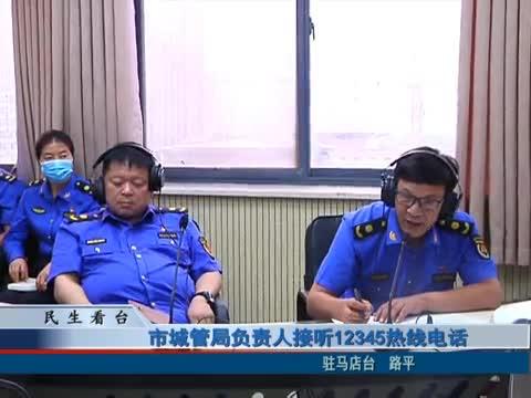 市城管局负责人接听12345热线电话