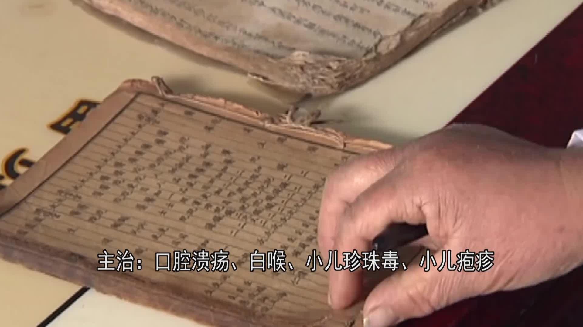 短视频《非遗文化·匠心传承》——丁氏喉科疗法