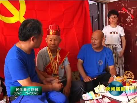 驻马店蛟龙党员代表看望慰问抗战老兵臧海龙