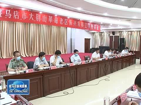 加快驻马店市大别山革命老区振兴发展工作座谈会召开 陈星 朱是西出席会议并讲话