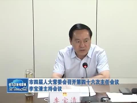 市四届人大常委会召开第四十六次主任会议 李宝清主持会议