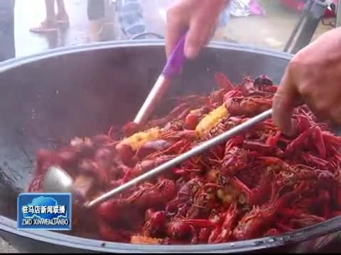 确山双河第二届淮渔源小龙虾美食节启动