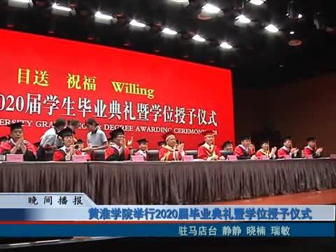 黄淮学院举行2020届毕业典礼暨学位授予仪式