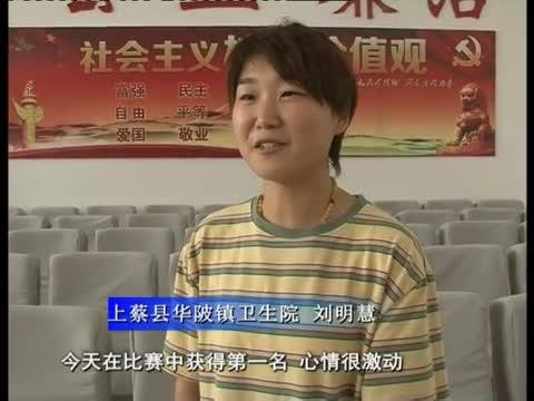 """上蔡县举行""""学习强国""""学习平台挑战答题竞赛"""