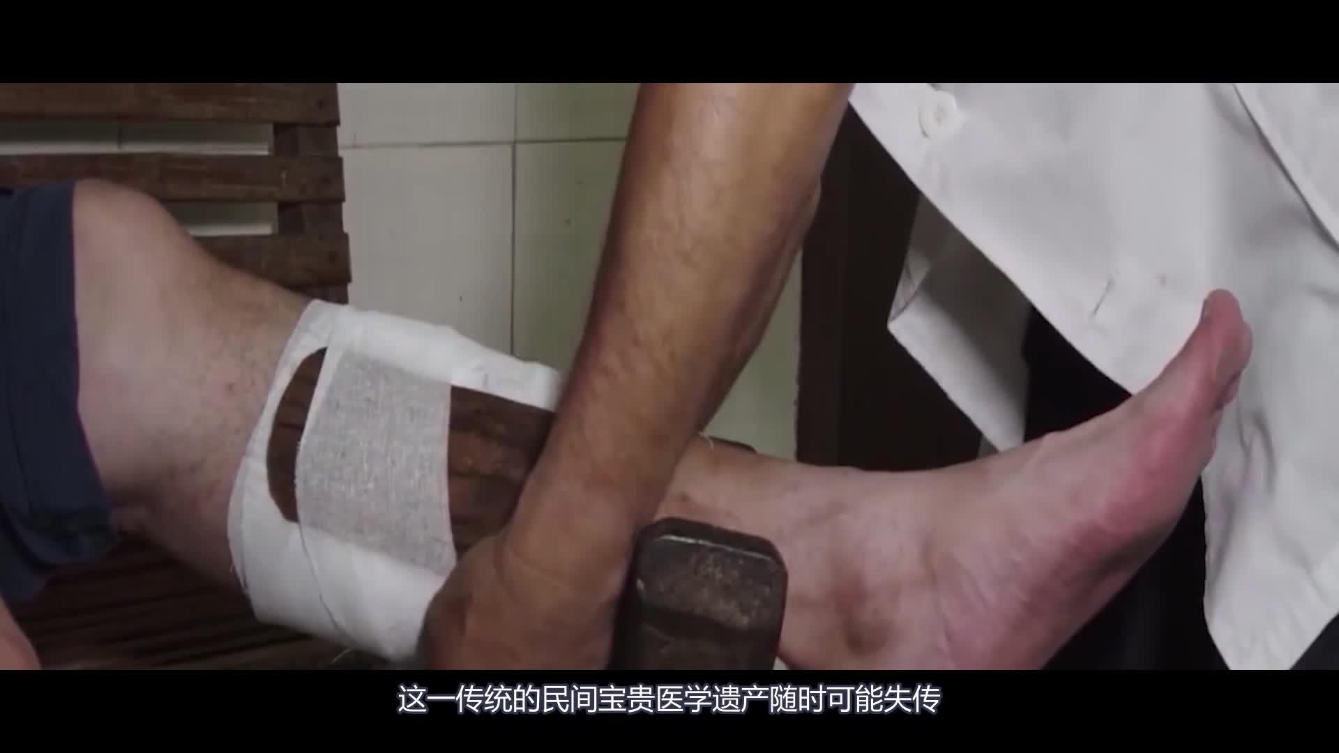 短视频《非遗文化·匠心传承》——霍氏通络祛痛液