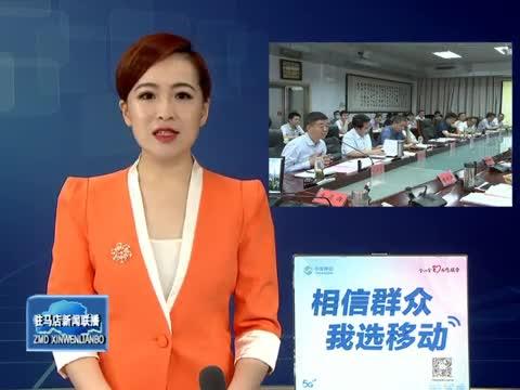 市政府召开中国(驻马店)国际农产品加工产业园工作汇报会 朱是西出席并讲话