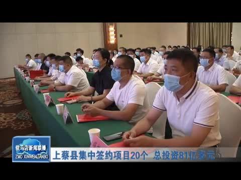 上蔡县集中签约项目20个 总投资81亿多元