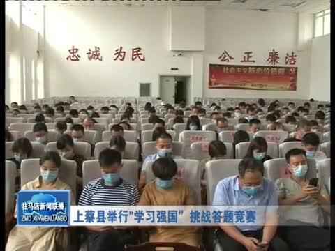 """上蔡县举行""""学习强国""""挑战答题竞赛"""