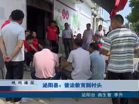 泌阳县:普法教育到村头