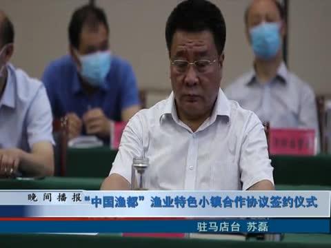 """""""中国渔都""""渔业特色小镇合作协议签约仪式"""