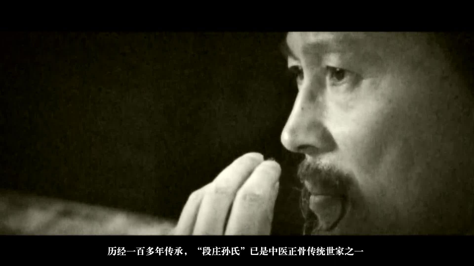 """短视频《非遗文化·匠心传承》——""""段庄孙氏""""正骨"""