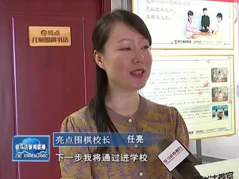 任亮:传承围棋文化 书写无悔人生