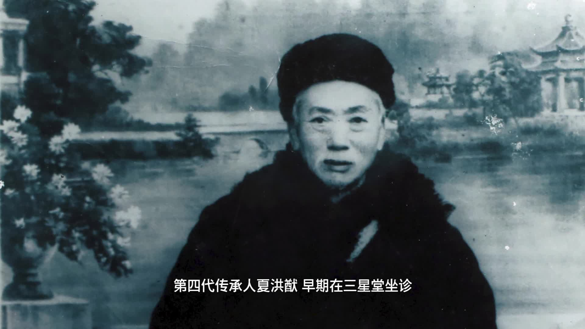 """短视频《非遗文化·匠心传承》——夏氏妇科——""""千金孕育汤"""""""