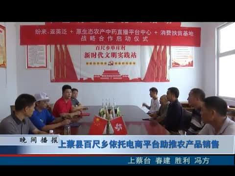 上蔡县百尺乡依托电商平台助推农产品销售