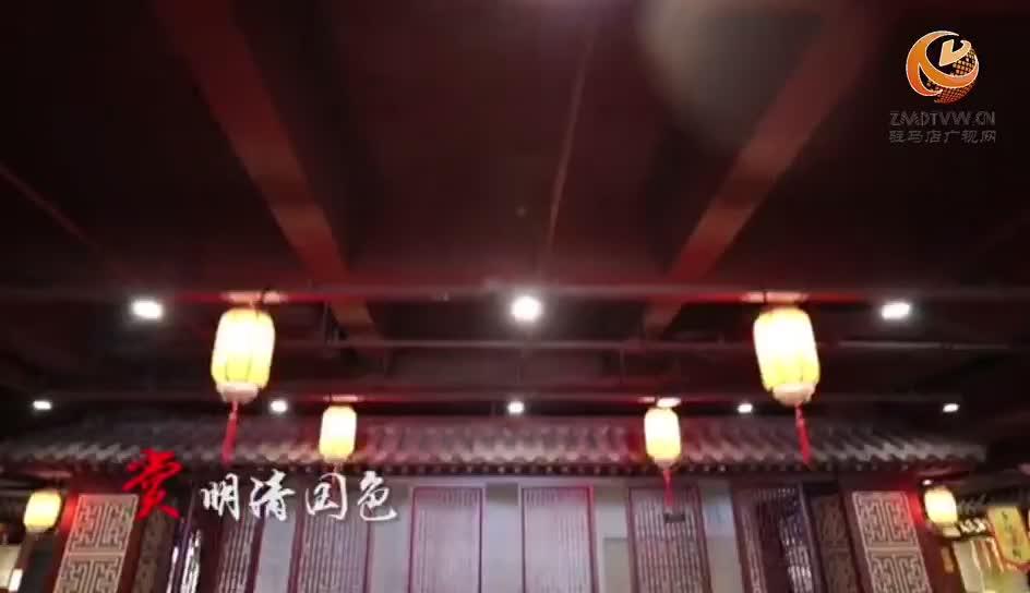 【短视频】天中老街—咱驻马店人待客厅、天中新名片