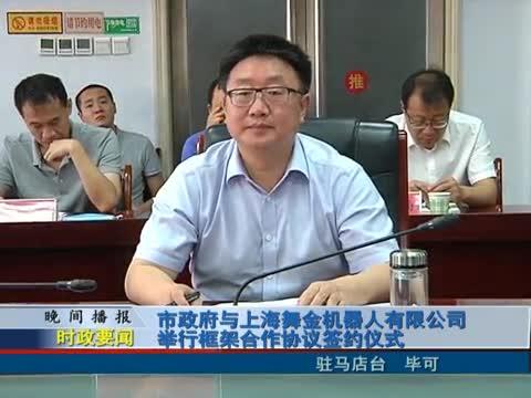 市政府与上海舞金机器人有限公司举行框架合作协议签约仪式