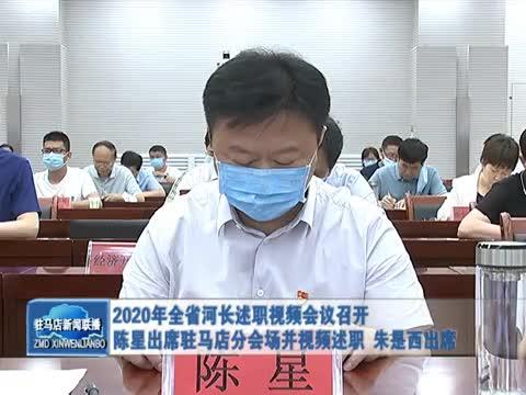 2020年全省河长述职视频会议召开 陈星出席驻马店分会场并视频述职 朱是西出席