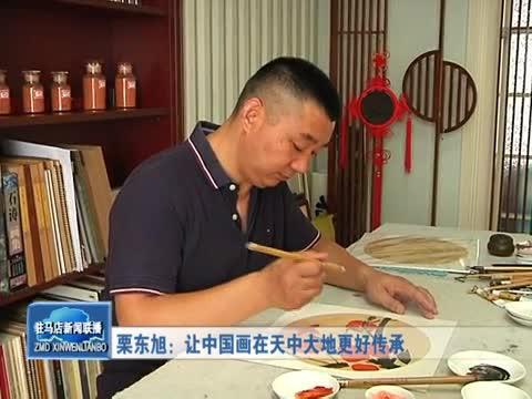 栗东旭:让中国画在天中大地更好传承
