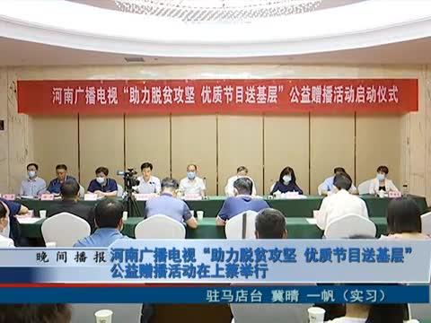 河南廣播電視臺'助力脫貧攻堅 優質節目送基層'公益活動在上蔡舉行