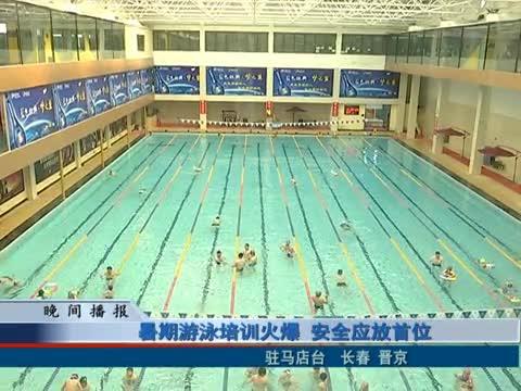 暑期游泳培训火爆 安全应放首位